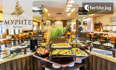 През Декември в Банско! Нощувка със закуска и вечеря или на база All Inclusive, плюс релакс зона