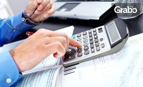 Подаване на нулева справка-декларация по ДДС или регистрация на ЕТ, ДЗЗД, ЕООД или ООД