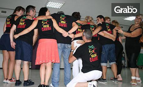 Кубинска салса и доминиканска бачата - 1, 4 или 6 тренировки