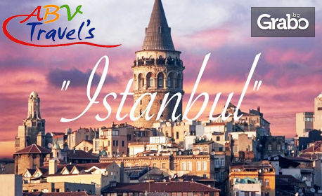 Екскурзия до Истанбул! 3 нощувки със закуски транспорт и посещение на Одрин - без необходимост от PCR тест
