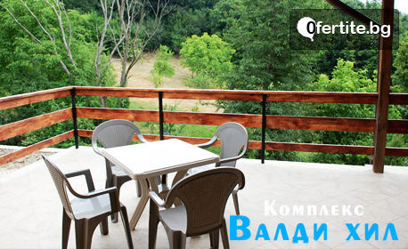 Нощувка в Тревненския Балкан - в с. Бърдени