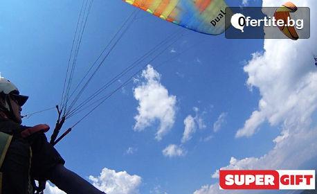 Тандемен полет с парапланер край Сопот, Бургас, Варна, Челопеч, Беклемето и Асеновград