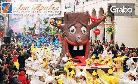 На карнавал в Гърция! Еднодневна екскурзия до Ксанти и Кавала