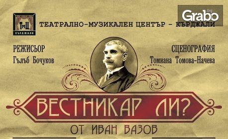 """Представлението """"Вестникар ли?"""" по Иван Вазов - на 18 Февруари"""