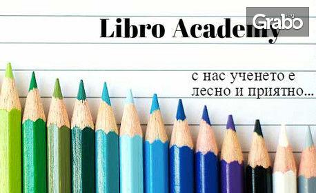 Курс по Английски език, ниво А1, А2, B1 или В2