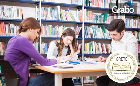 Онлайн или присъствено обучение по гръцки език за ниво А1 или А2 - индивидуално или в малка група