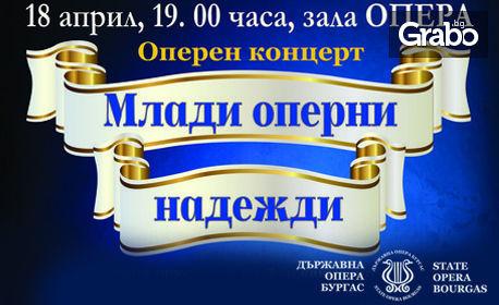 """Концертът """"Млади оперни надежди"""" на 18 Април"""