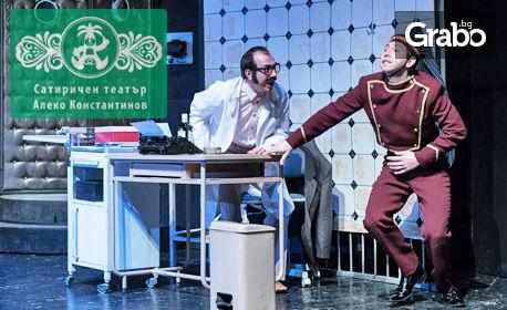 """Брилянтната английска комедията """"Психо"""" - на 19 Март"""