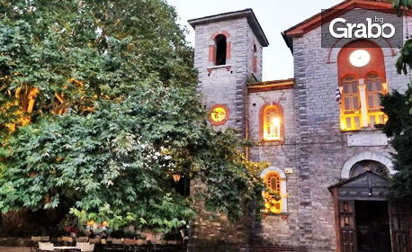 През Юли, Август и Септември в Цагарада, Гърция! 3 или 5 нощувки със закуски за двама или четирима