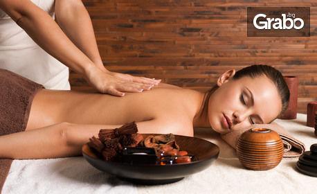 """150 минути блаженство! Масаж """"Шоколадов релакс"""" на цяло тяло с натурални масла, плюс ползване на сауна и парна баня"""
