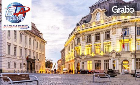 Еднодневна екскурзия до Букурещ на 3 Февруари, с посещение на Музея на селото и Дома на Чаушеску