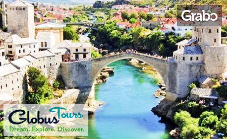 Екскурзия до Сърбия и Босна и Херцеговина! 3 нощувки със закуски и вечери, плюс транспорт