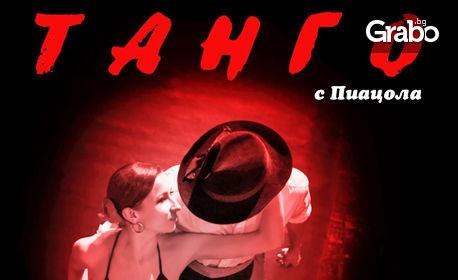 """Вечер на тангото и аржентинското вино! Концерт-спектакълът """"Tango"""" по музика на Пиацола - на 22 Юли"""