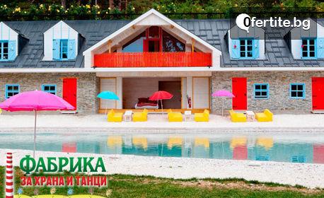 Фабрика за храна и танци в Родопите! 2 нощувки в стая за до четирима