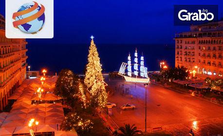 Коледни празници в Паралия Катерини! 2 нощувки със закуски и празнична вечеря, плюс транспорт и посещение на Солун