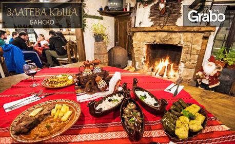 Коледна приказка в Банско! 3, 4 или 5 нощувки със закуски и вечери - две от които празнични