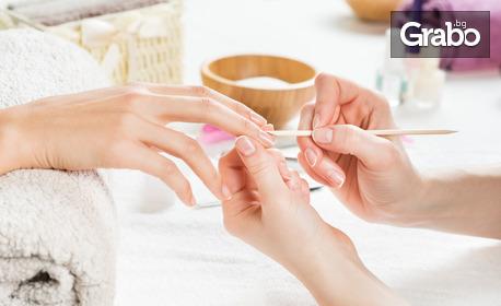 Красиви нокти! Маникюр или педикюр - класически или с гел лак, от Бутик за красота Beautique