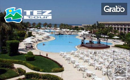 Лукс в Египет! 7 нощувки на база Ultra All Inclusive в Хотел 5* в Хургада, плюс самолетен билет