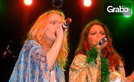 ABBA Tribute на Държавна опера - Русе, на 13.12 в зала Филхармония