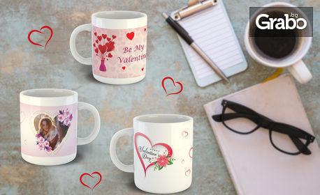 За Свети Валентин! Керамична чаша с ваша снимка или готов дизайн