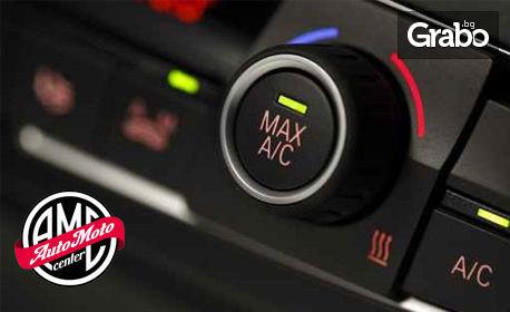 Профилактика и цялостно обслужване на климатична система на автомобил