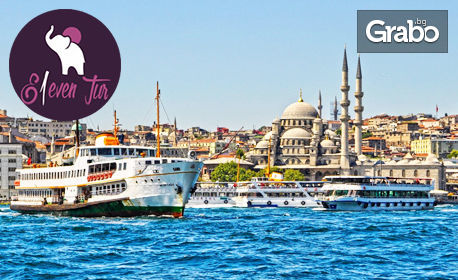 В Истанбул през Януари, Февруари или Март! Екскурзия с 2 нощувки със закуски, плюс транспорт