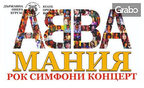 """Рок симфони концерт """"АББА Мания"""" с диригент Свилен Симеонов, на 12 Ноември"""