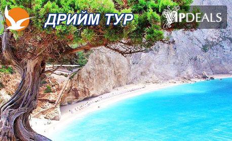 Last minute за Великден на остров Лефкада! 3 нощувки със закуски в Хотел Avra Beach**, плюс транспорт