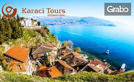 Екскурзия до Скопие, Охрид и Битоля! 2 нощувки със закуски и 1 вечеря, плюс транспорт, от Караджъ Турс