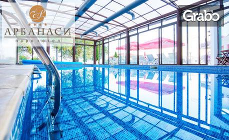 Ползване на топъл басейн и парна баня - в Арбанаси