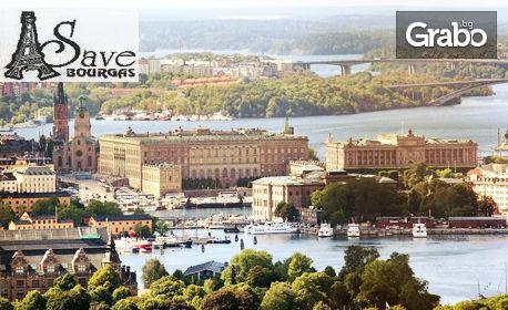 Посети Стокхолм и Хелзинки през Октомври! 3 нощувки с 1 закуска, плюс самолетен транспорт от Ниш
