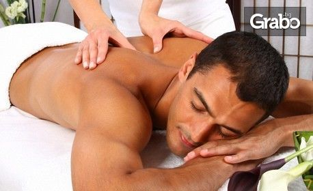 Класически релаксиращ и болкоуспокояващ масаж - частичен или на цяло тяло