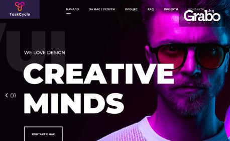 Изработка на уеб сайт или онлайн магазин, плюс SEO оптимизация и хостинг за 12 месеца