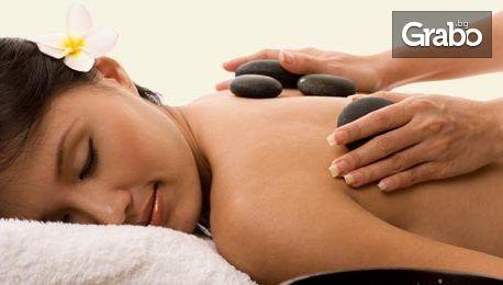 Масаж на гръб, хавайски масаж с вулканични камъни на цяло тяло или златна терапия на цяло тяло и лице