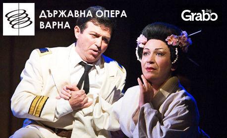 """Операта """"Мадам Бътерфлай"""" от Пучини, на 23 Февруари"""