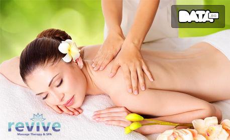 Дълбокотъканен масаж на проблемни зони или масаж на цяло тяло по избор