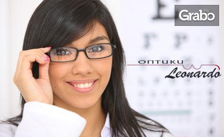 Пази очите си! Преглед при офталмолог