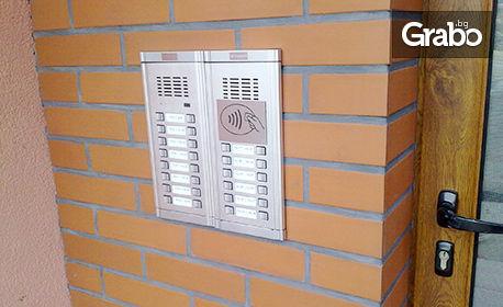 Система за безконтактно отваряне на врати, с включен монтаж