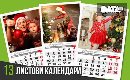 13-листов стенен календар за 2020г, със снимки на клиента - без или със 20 джобни календарчета