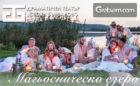 """Комедията """"Магьосническо езеро"""" по Чехов - на 20 Септември"""