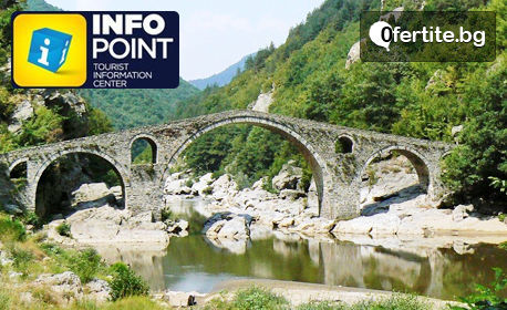 Посети Ардино, Орлови скали, Дяволския мост, Смолян и Каньона на водопадите! Нощувка със закуска, плюс транспорт