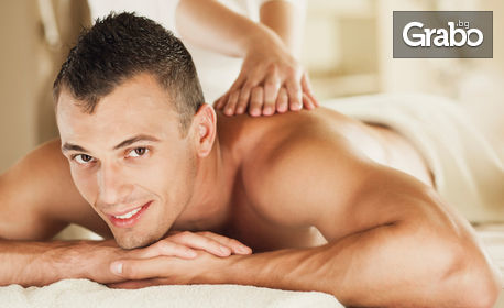 Класически масаж на гръб, плюс релаксираща маска