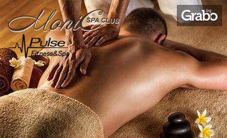 Масаж на цяло тяло по избор: ароматерапевтичен или Аюрведа Абхаянга с рефлексотерапия на стъпала