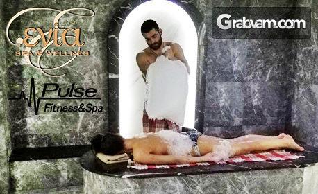 Хамам масаж или шоколадова терапия на цяло тяло