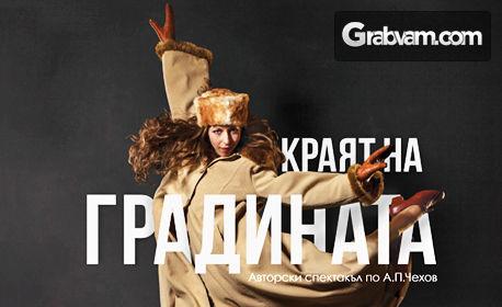 """Спектакълът """"Краят на градината"""" по Чехов - на 31 Октомври"""