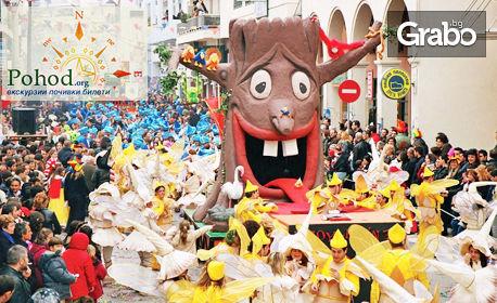 На карнавал в Гърция! Екскурзия до Ксанти, Сандански, Мелник и Рупите с нощувка, закуска и транспорт, от Поход