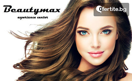 Beautymax Experience Center: 33% отстъпка