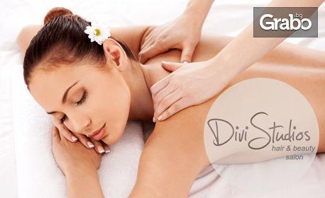 Релаксиращ аромамасаж на гръб или цяло тяло, плюс масаж на глава и шия и рефлексотерапия на стъпала