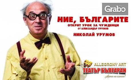 """Комедийното шоу на Николай Урумов """"Ние, българите. Открит урок за чужденци"""" на 24 Август"""