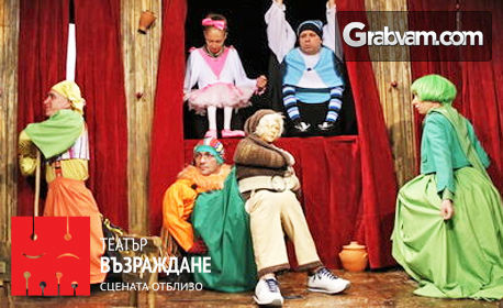 "Постановката за деца ""Снежанка и седемте джуджета"" на 12 Октомври"